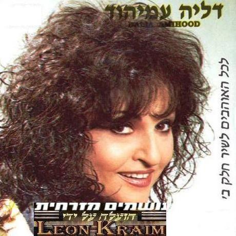 דליה עמיהוד - לכל האוהבים לשיר חלק ב אלבום להורדה