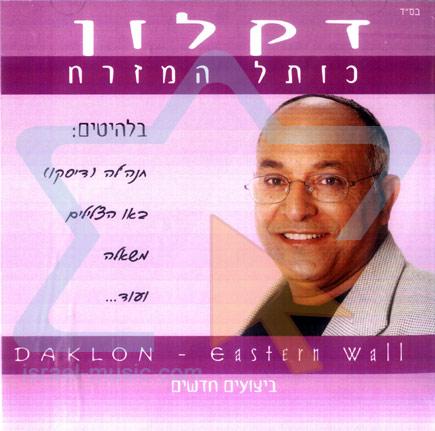 דקלון - כותל המזרח אלבום להורדה