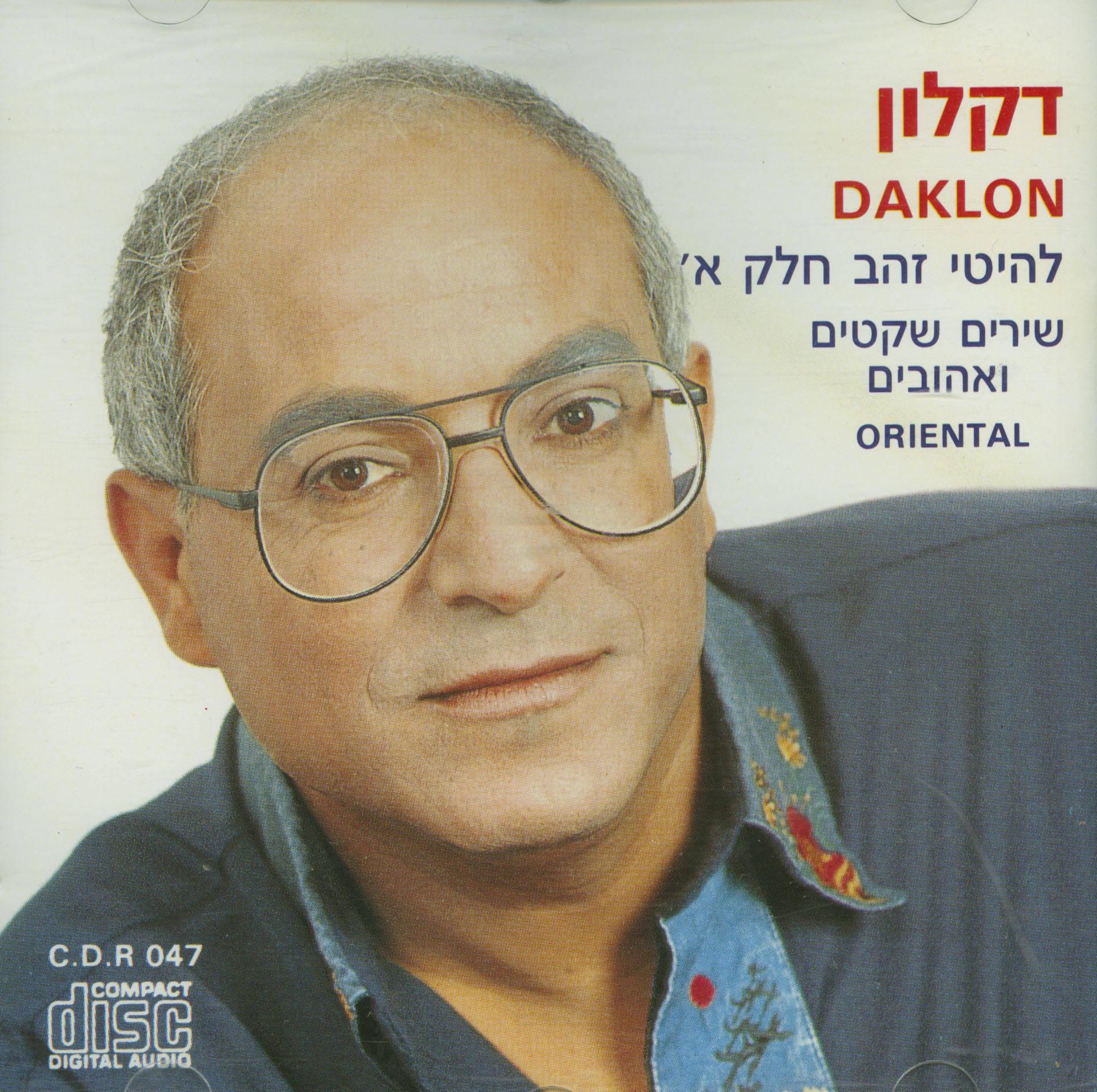 דקלון - להיטי זהב חלק א ב אלבום להורדה