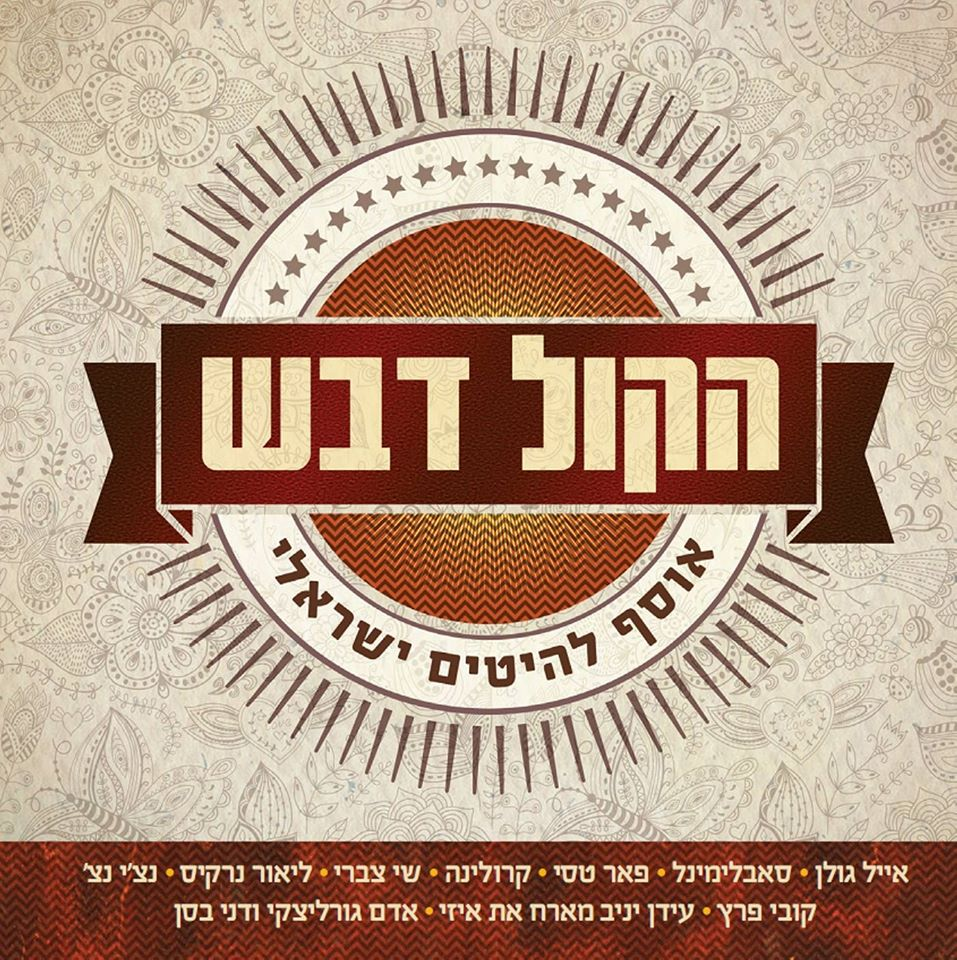 הקול דבש - אוסף להיטים ישראלי אלבום להורדה