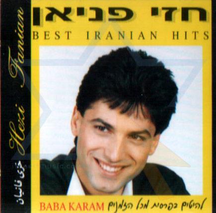 חזי פניאן - להיטים בפרסית מכל הזמנים אלבום להורדה