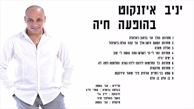 יניב איזנקוט - בהופעה חיה אלבום להורדה