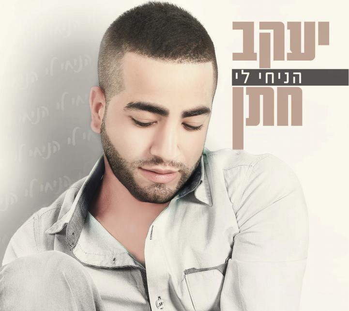 יעקב חתן - הניחי לי אלבום להורדה