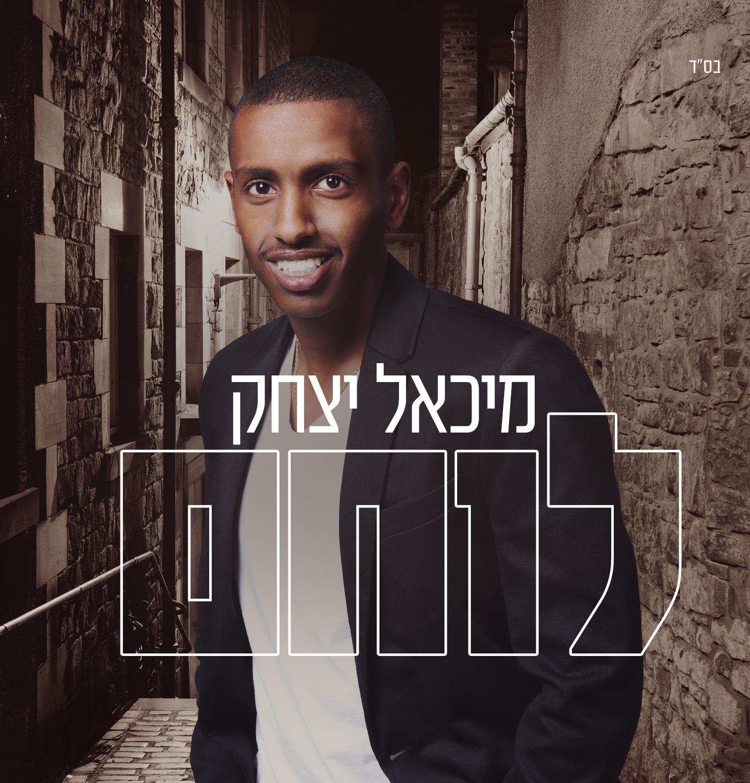 מיכאל יצחק - לוחם אלבום להורדה