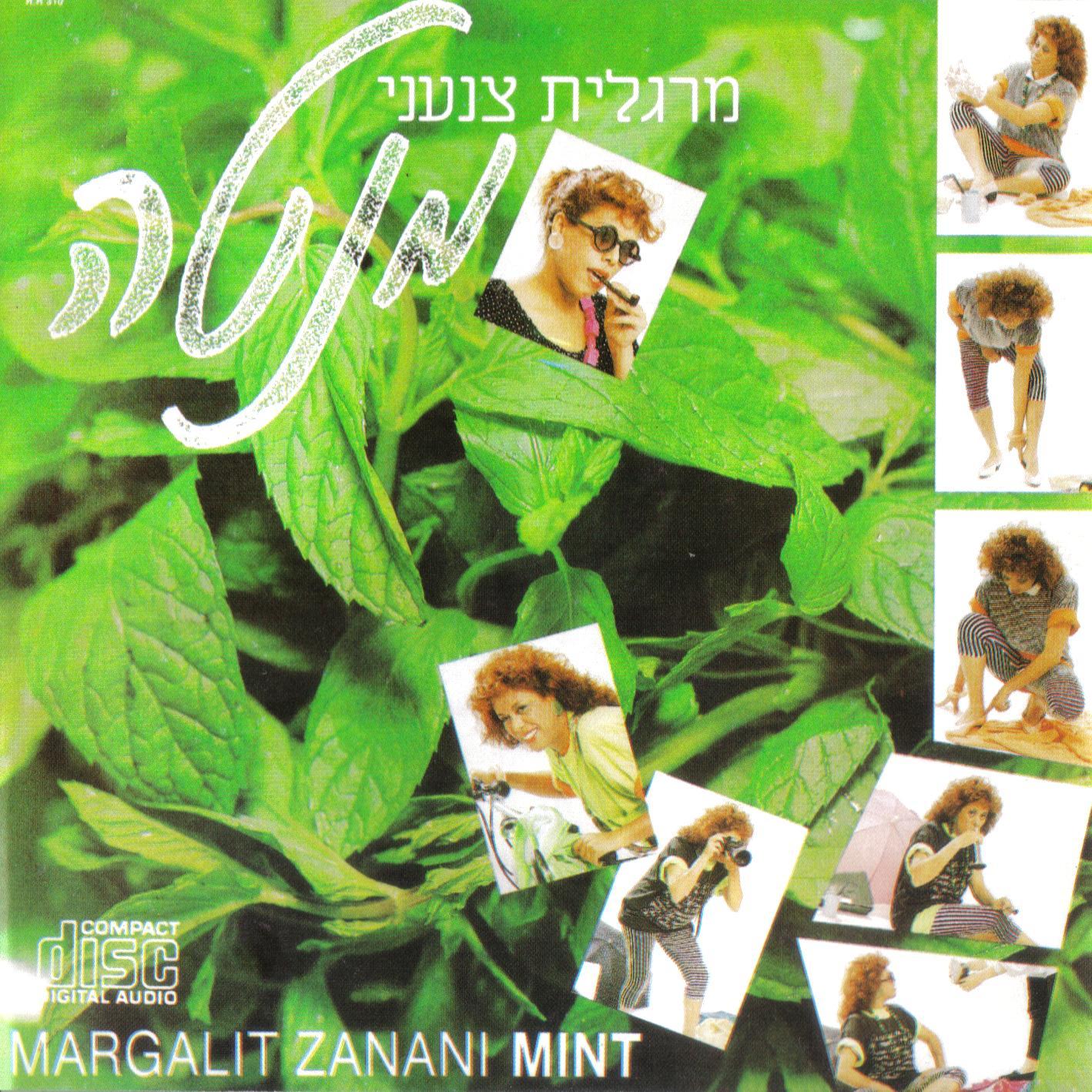 מרגלית צנעני - מנטה אלבום להורדה