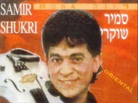 סמיר שוקרי - רונה אלבום להורדה