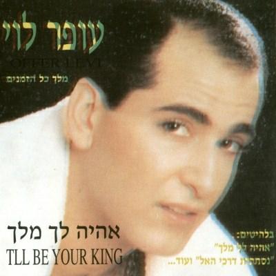 עופר לוי - אהיה לך מלך אלבום להורדה