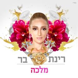 רינת בר - מלכה אלבום להורדה