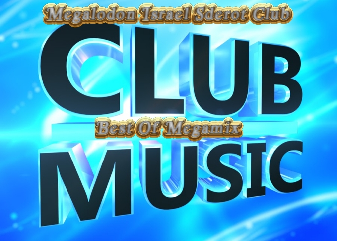 Megalodon Israel Sderot Club - Best Of Megamix אלבום להורדה