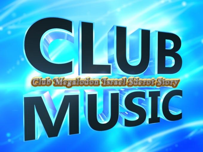 Club Megalodon Israel Sderot - Story אלבום להורדה