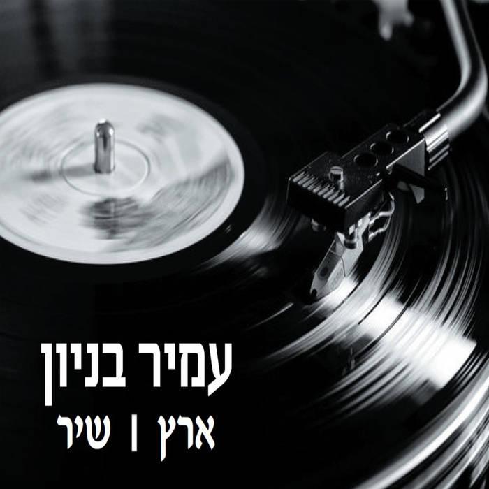 עמיר בניון - ארץ שיר אלבום להורדה