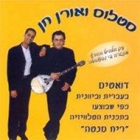 סטלוס ואורן חן - סטלוס ואורן חן 1 אלבום להורדה