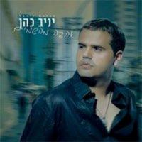 יניב כהן - אהבה מהשמיים אלבום להורדה