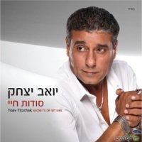 יואב יצחק - סודות חיי אלבום להורדה