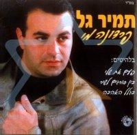 תמיר גל - פרדונה מי אלבום להורדה