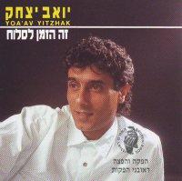 יואב יצחק - זה הזמן לסלוח אלבום להורדה