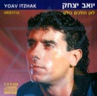 יואב יצחק - לאן הולכים כולם אלבום להורדה