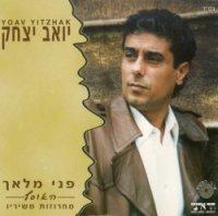 יואב יצחק - פני מלאך האוסף אלבום להורדה