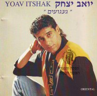 יואב יצחק - געגועים אלבום להורדה