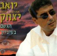 יואב יצחק - הגשם בעינייך אלבום להורדה