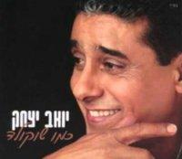 יואב יצחק - כמו שוקולד אלבום להורדה