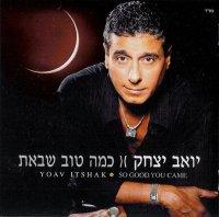 יואב יצחק - כמה טוב שבאת אלבום להורדה
