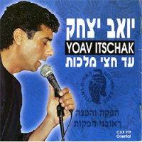יואב יצחק - עד חצי המלכות אלבום להורדה