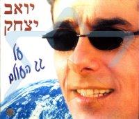 יואב יצחק - על גג העולם אלבום להורדה
