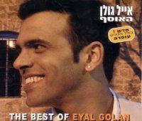 אייל גולן - האוסף אלבום להורדה