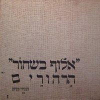 עמיר בניון - אלוף בשחור אלבום להורדה