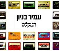 עמיר בניון - המקלט אלבום להורדה