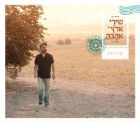 עמיר בניון - שירי ארץ אהבה אלבום להורדה