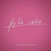 אייל גולן - באהבה אוסף שירי אהבה אלבום להורדה
