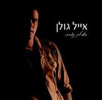 אייל גולן - בשבילך נוצרתי אלבום להורדה