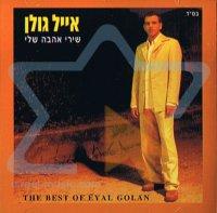 אייל גולן - שירי אהבה שלי אלבום להורדה