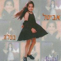 אביטל - בובלה אלבום להורדה