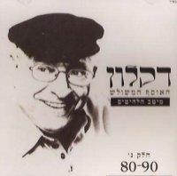 דקלון - האוסף המשולש - חלק ג\' אלבום להורדה