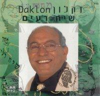 דקלון - שיח רעים אלבום להורדה