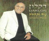 דקלון - שיר ותהילה אלבום להורדה