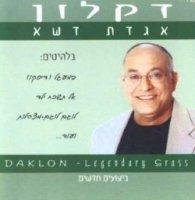 דקלון - אגדת דשא אלבום להורדה