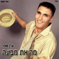 ערן סופר - מה את מבינה אלבום להורדה