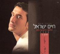 חיים ישראל - המיטב בהופעה חיה אלבום להורדה