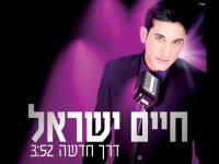 חיים ישראל - דרך חדשה אלבום להורדה
