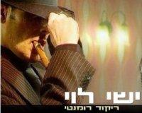 ישי לוי - ריקוד רומנטי אלבום להורדה