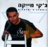 ג\'קי מייקה - נוסטלגיה ישראלית אלבום להורדה