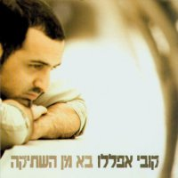 קובי אפללו - בא מן השתיקה אלבום להורדה