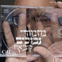 אלבום להורדה Cd1 קובי אוז - מזמורי נבוכים