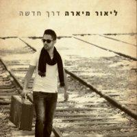 ליאור מיארה - דרך חדשה אלבום להורדה