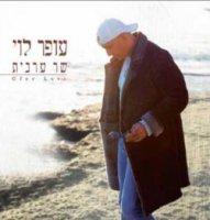 עופר לוי - שר ערבית אלבום להורדה