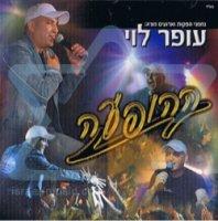 עופר לוי - הופעה אלבום להורדה